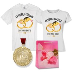 Подарок на годовщину Ситцевая свадьба с медалью
