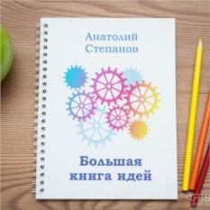 Именная тетрадь Большая книга идей