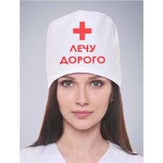 Медицинский колпак с надписью Лечу Дорого