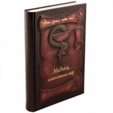 Подарочное издание «Медики, изменившие мир»