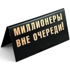Табличка на стол Миллионеры вне очереди!