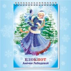 Именной блокнот «Танцы Снегурочки»