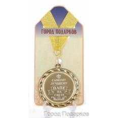 Медаль подарочная Самому лучшему папе на свете