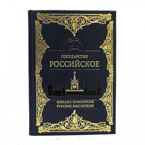 Подарочная книга Михаил Ломоносов. Государство Российское