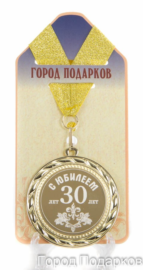 Медаль подарочная С Юбилеем 30 лет