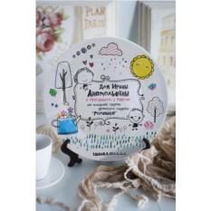 Декоративная тарелка с вашим текстом Детская коллекция