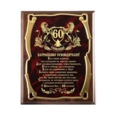 Плакетка Настоящему Руководителю С юбилеем 60 лет!
