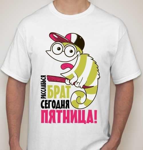 Мужская футболка Сегодня пятница