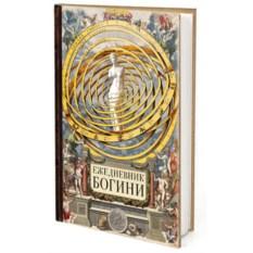 Записная книжка Ежедневник богини