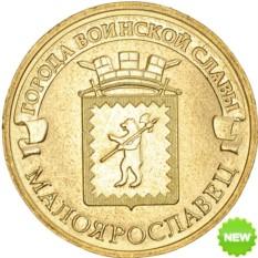 Монета 10 рублей 2015 года Малоярославец