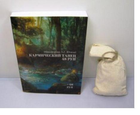 Книга Кармический танец 48 рун