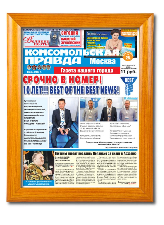 Поздравительная газета на юбилей фирмы, рама Престиж-3