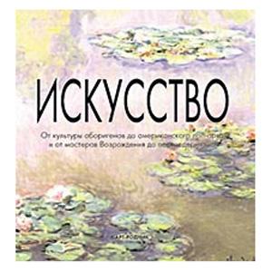 Книга «Искусство»