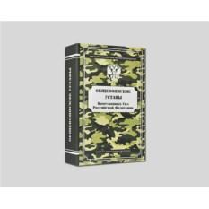 Книга-шкатулка «Уставы вооруженных сил России»