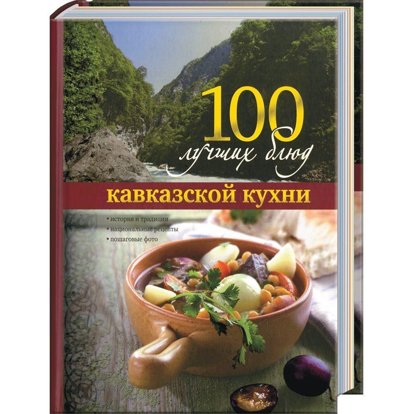 Книга 100 лучших блюд кавказской кухни