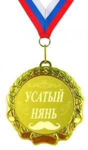 Медаль Усатый нянь