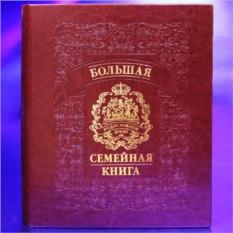 Красная семейная книга Родословное древо. Гербовая