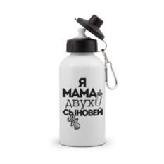 Спортивная бутылка Я мама двух сыновей