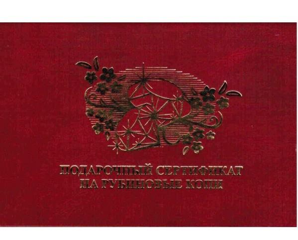 Подарочный сертификат На рубиновые копи