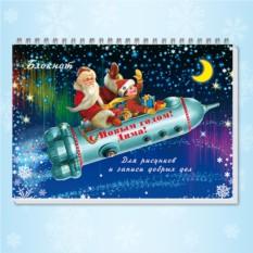Именной блокнот «Дедушка Мороз в ракете»