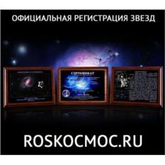 Подарочный сертификат Именование звезды