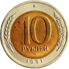 Монета 10 рублей 1991 ЛМД