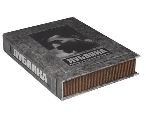 Подарочная книга Лубянка