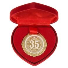 Медаль в футляре-сердце Полотняная свадьба 35 лет