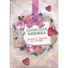 Записная книжка «Лучшей мамы на свете»
