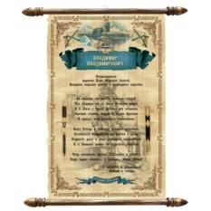 Свиток пергамента Военным и подводникам