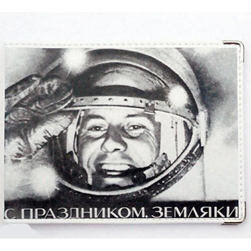 Обложка для зачетки «Гагарин»