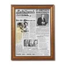 Поздравительная газета в раме на день рождения 70 лет