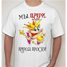 Мужская футболка Мы, цари, народ простой
