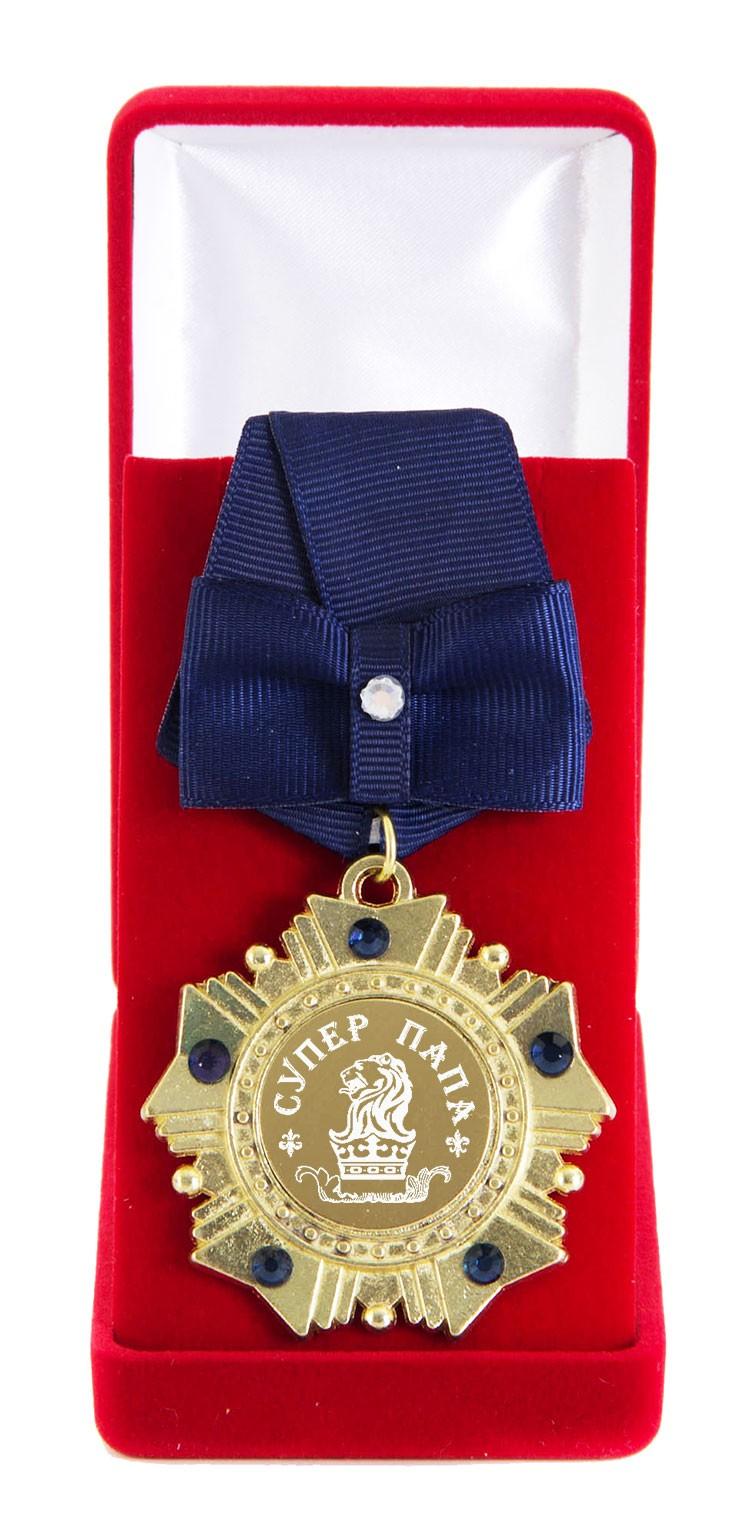 Орден подарочный Супер папа