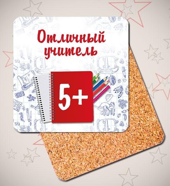 Подставка под кружку «Учитель на 5+»