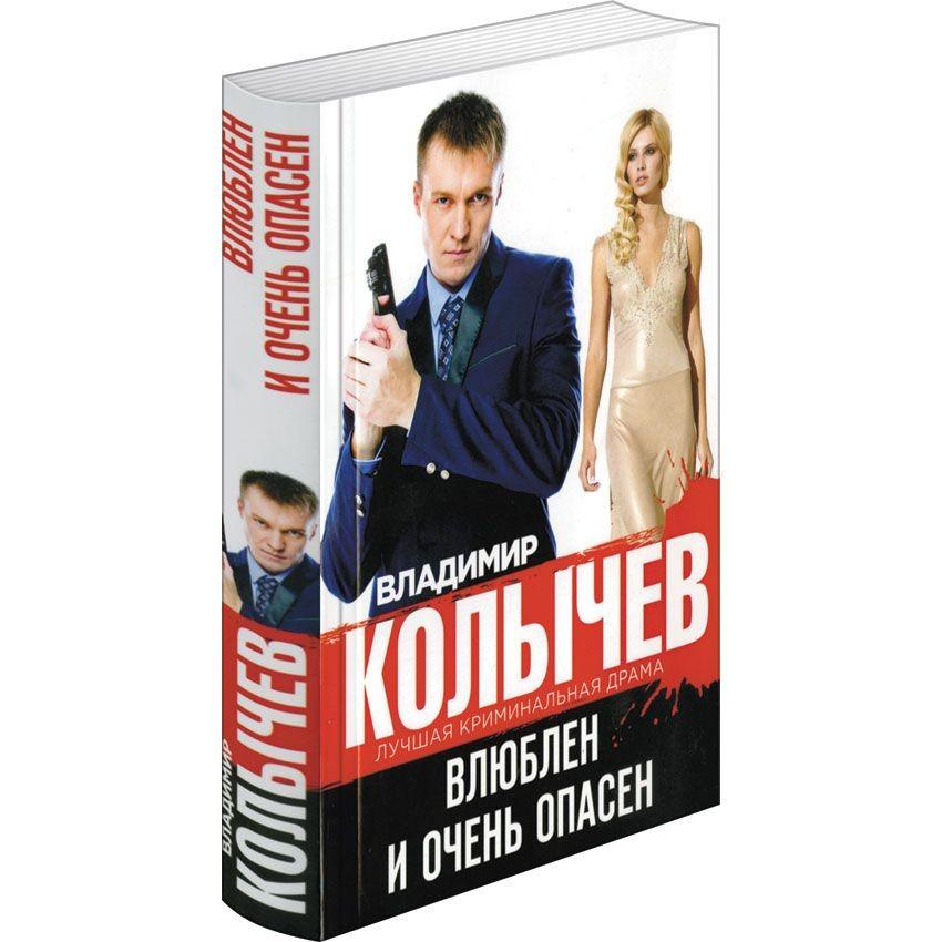 Книга Вдадимира Колычева