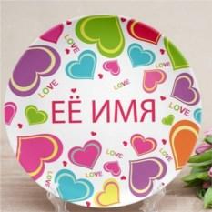 Именная тарелка Разноцветная любовь