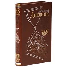 Книга Дневник для одного себя Л. Толстой