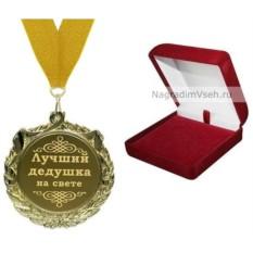 Медаль Лучший дедушка на свете