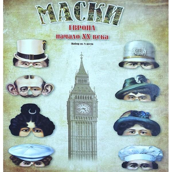 Маски карнавальные Европа ХХ век набор 8 штук