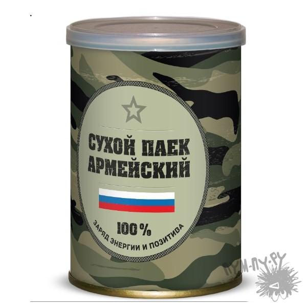 Сладкие консервы Армейский сухой паек