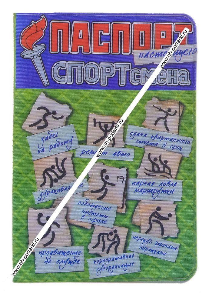 Обложка для паспорта Спортсмена