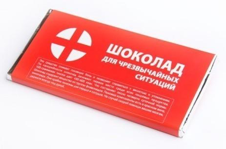 Шоколадная плитка Для чрезвычайных ситуаций