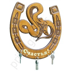 Ключница Подкова со змеей и пожеланием: Счастья!