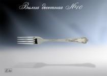 Десертная серебряная вилка №10