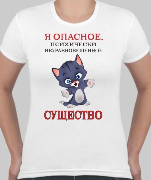 Женская футболка Я опасное существо
