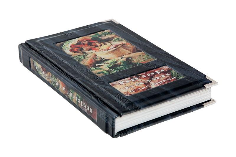 Книга Базар, казан и дастархан (в мешочке)