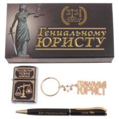 Подарочный набор Гениальному юристу