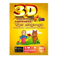 3D-раскраска «Сказка Три медведя»