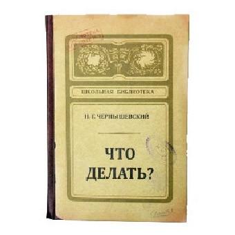 Записная книжка «Что делать?»